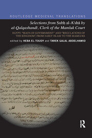 Selections from Subh al-A'sha by al-Qalqashandi, Clerk of the Mamluk Court - 1st Edition book cover