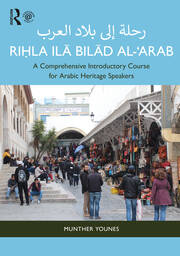 Riḥla ilā Bilād al-'Arab رحلة إلى بلاد العرب - 1st Edition book cover