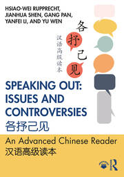 Speaking Out: Issues and Controversies 各抒己见 - 1st Edition book cover