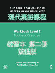 Routledge Course in Modern Mandarin Chinese Workbook 2 (Traditional) - 1st Edition book cover