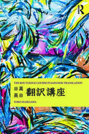 The Routledge Course in Japanese Translation - 1st Edition book cover