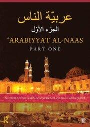 Arabiyyat al-Naas (Part One) - 1st Edition book cover