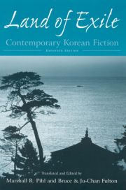 Land of Exile: Contemporary Korean Fiction - 1st Edition book cover