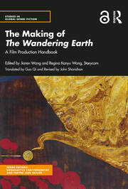 The Making of The Wandering Earth - 1st Edition book cover