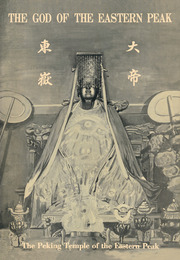 The Peking Temple of the Eastern Peak - 1st Edition book cover